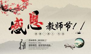 感恩教师节传统海报设计PSD源文件