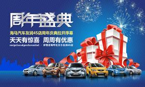 4S店周年盛典汽车海报PSD源文件