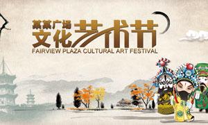 中国风文化艺术节海报PSD源文件