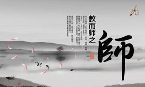 中国风教师节海报PSD源文件