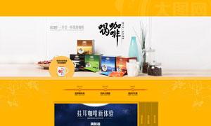 淘宝世祁食品店活动页面模板PSD素材