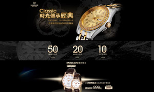 淘宝时尚手表首页设计模板PSD素材
