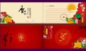 中秋节喜庆贺卡设计矢量素材