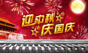 迎中秋庆国庆活动海报设计PSD源文件