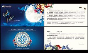 中秋节蓝色贺卡模板PSD源文件