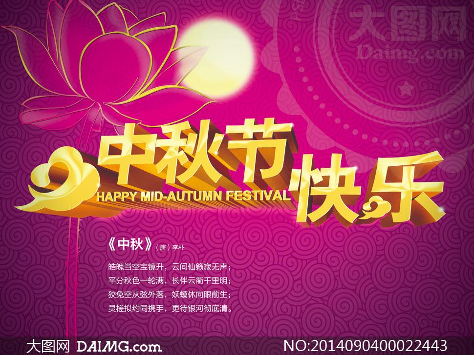 中秋节快乐字体设计psd源文件