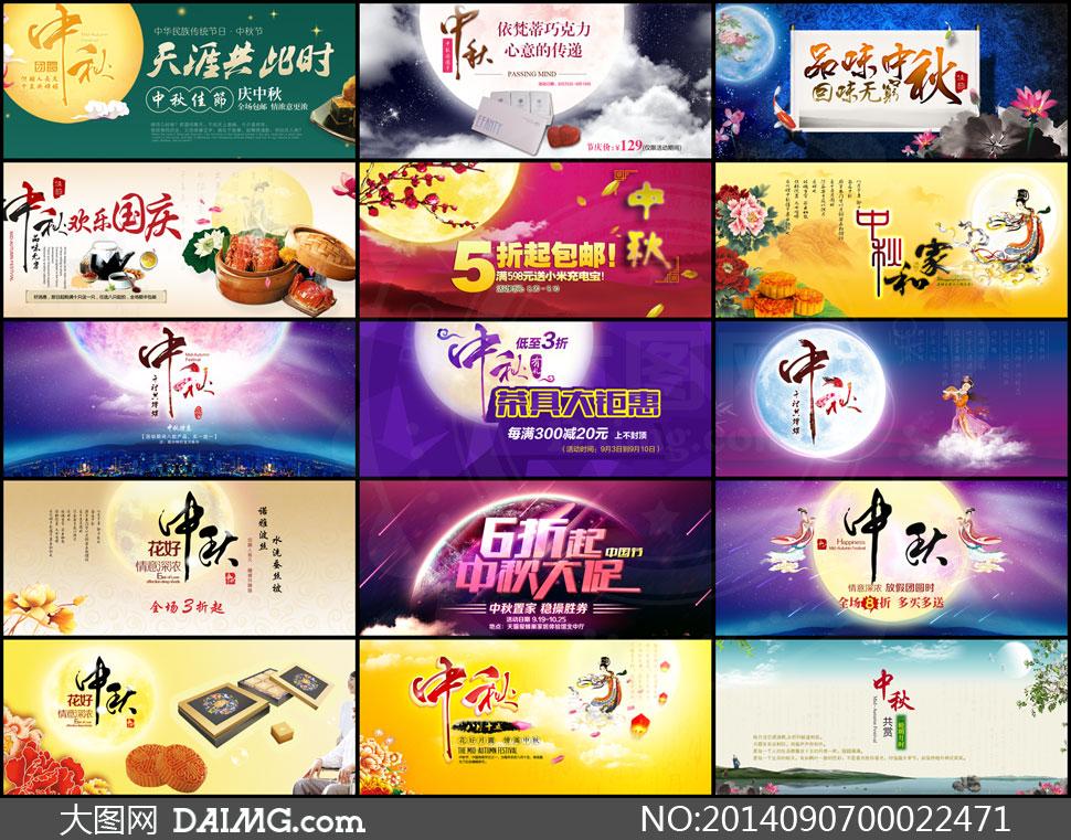 月亮促销海报淘宝促销淘宝广告京东广告网页广告海报