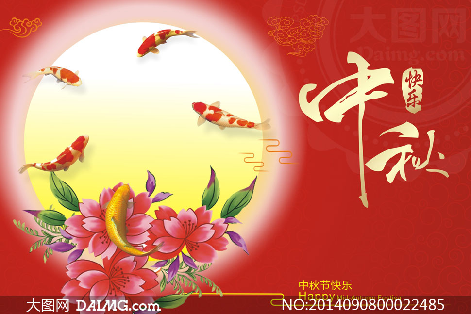 中秋节快乐海报设计矢量素材图片