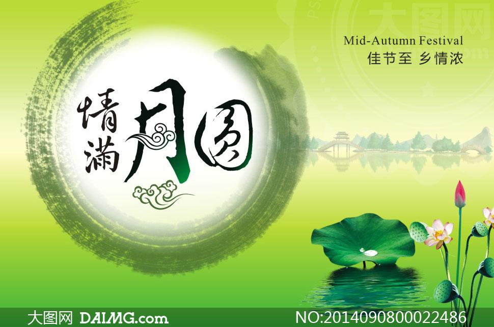 情满月圆中秋节海报设计矢量素材