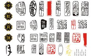 中秋传统设计元素集合矢量素材