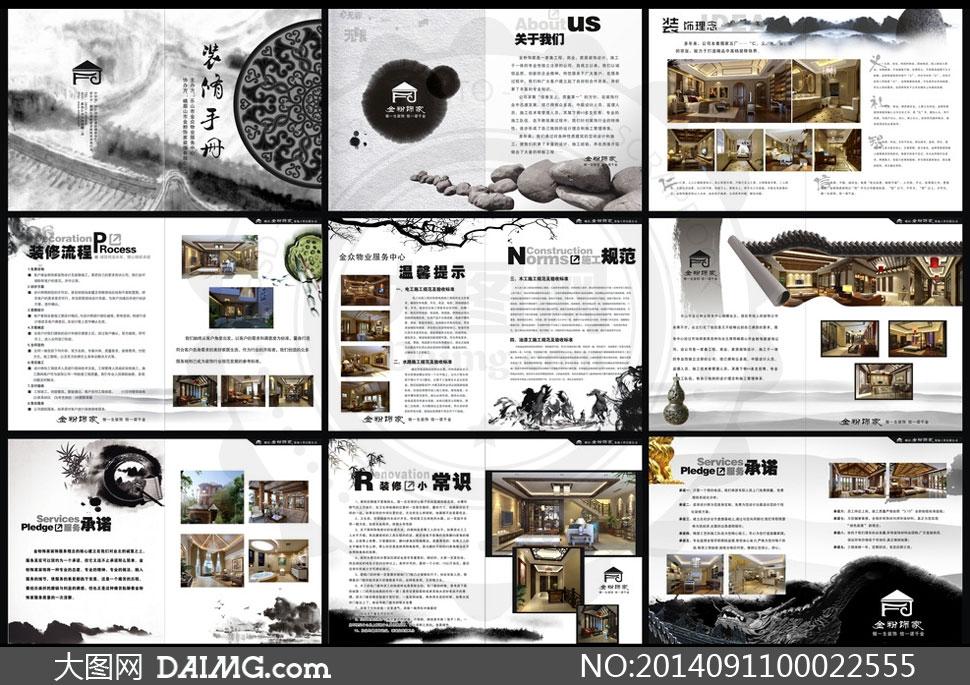 中国风装饰公司装修手册模板矢量素材 - 大图网设计