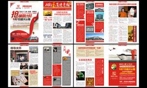 商业地产报纸广告设计矢量素材