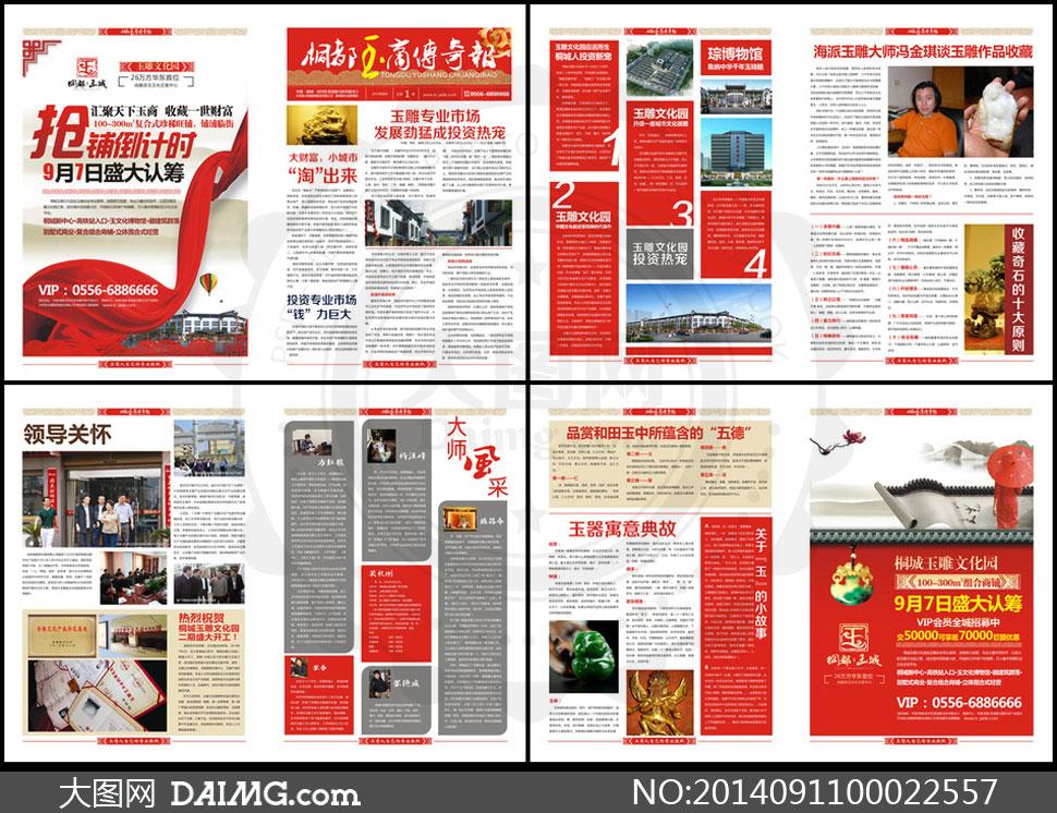 关怀大师风采玉器典故地产海报地产广告海报设计广告设计模板矢量素材