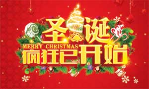 圣诞节疯狂活动海报设计PSD源文件