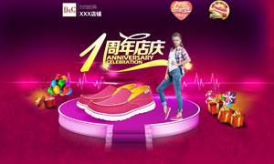 淘宝店铺1周年店庆海报PSD源文件