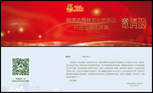 5周年庆典邀请函设计PSD源文件
