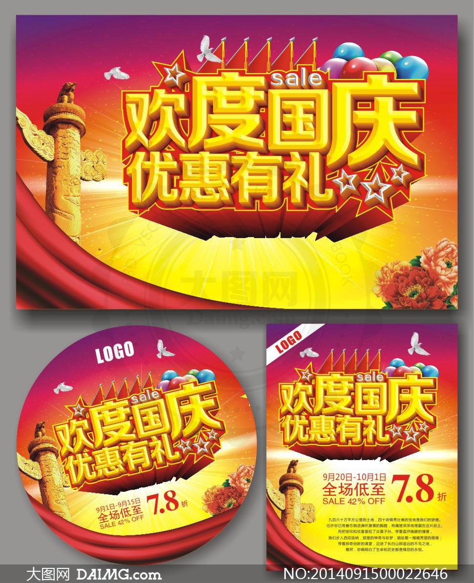 国庆节商场优惠活动海报矢量素材