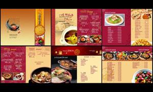 ?#39057;?#31169;房菜菜谱设计模板PSD源文件