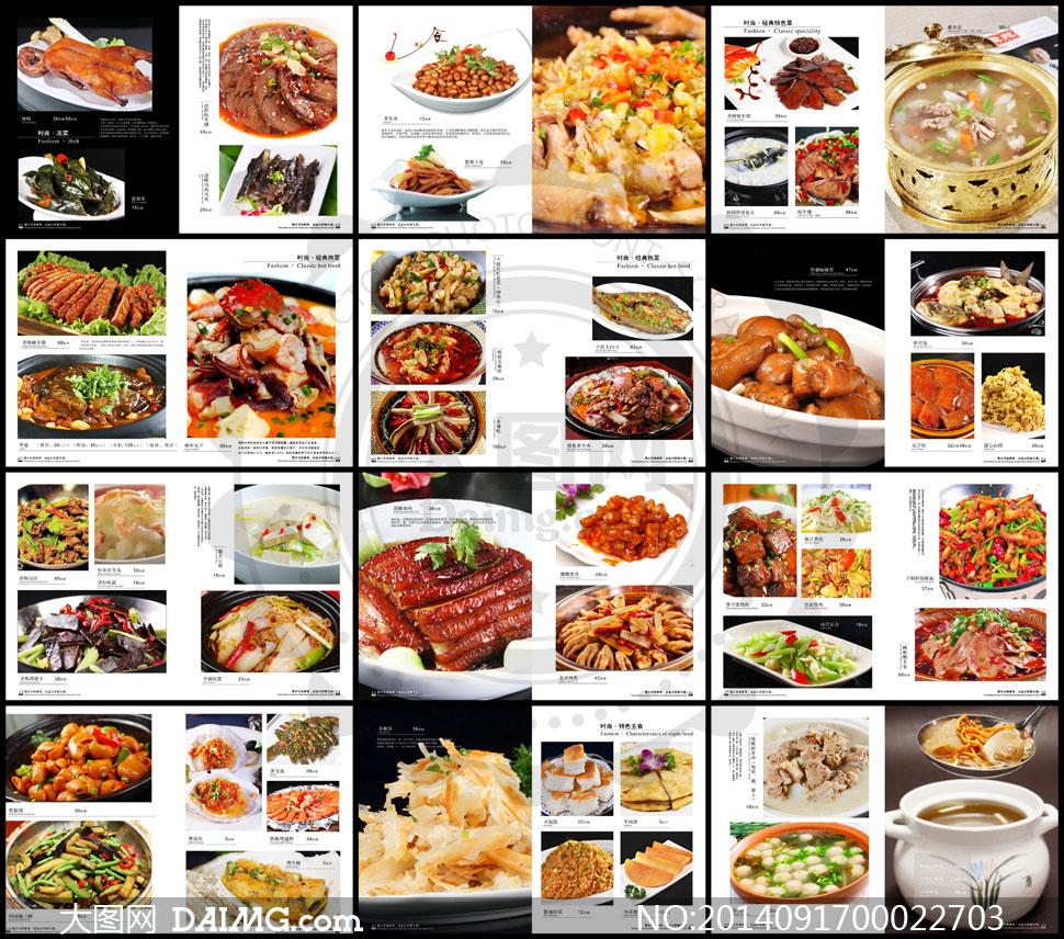 cdr14 关键词: 湘菜菜谱潮菜菜谱粤菜菜谱菜谱菜单古典菜谱菜单菜谱