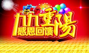 九九重阳节商场促销海报矢量素材