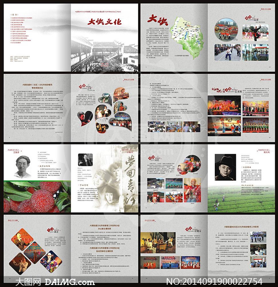 中国风社区画册模板矢量素材 - 大图网设计素材下载