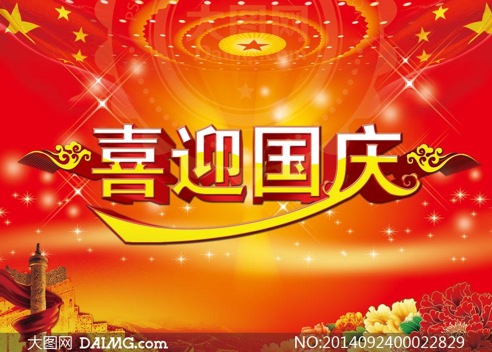 喜迎国庆活动海报背景psd源文件 - 大图网设计图片