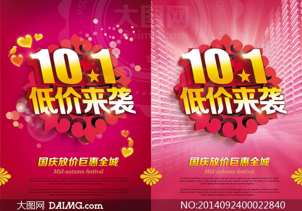 字体设计国庆海报国庆促销国庆广告国庆活动节日素材海报设计广告设计