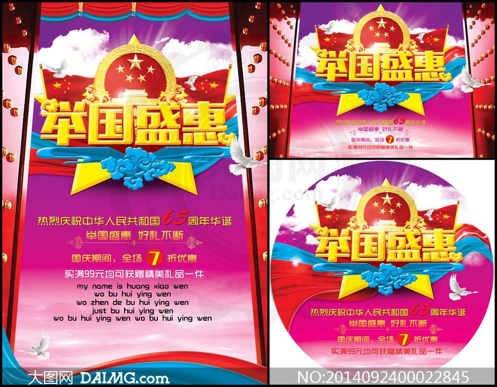 国庆节举国盛惠海报设计psd源文件