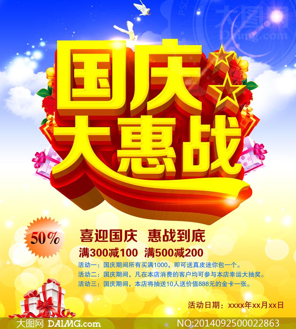 国庆大惠战活动海报设计psd素材
