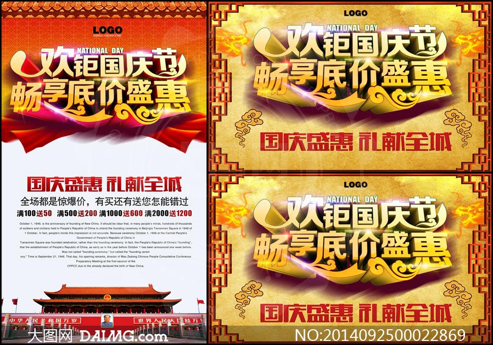 欢钜国庆节活动海报设计psd源文件