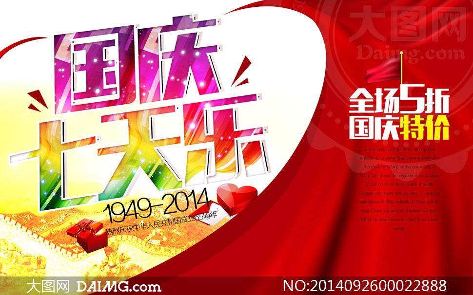 字体设计国庆海报国庆广告国庆促销活动海报节日素材海报设计广告设计