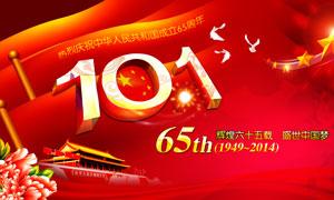 国庆节喜庆海报背景设计PSD源文件