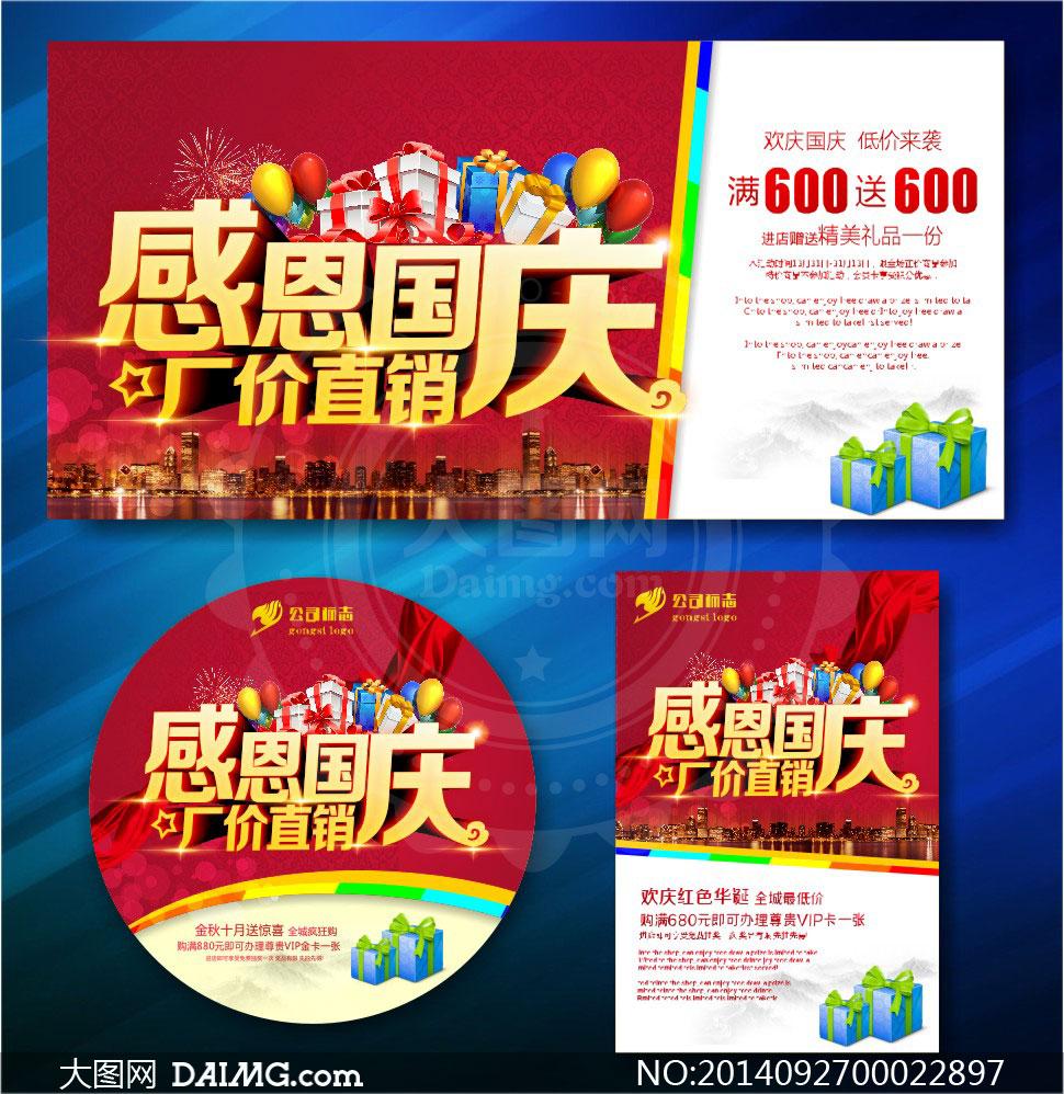 国庆节厂家直销活动海报矢量素材