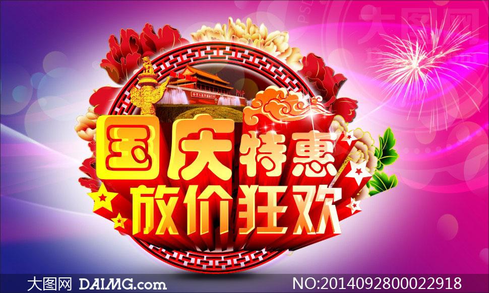 矢量素材下载,cdr14 关键词: 国庆特惠放价狂欢国庆节国庆101国庆10月