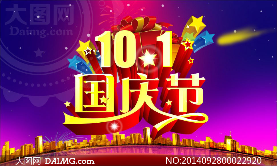 101国庆节活动海报设计矢量素材