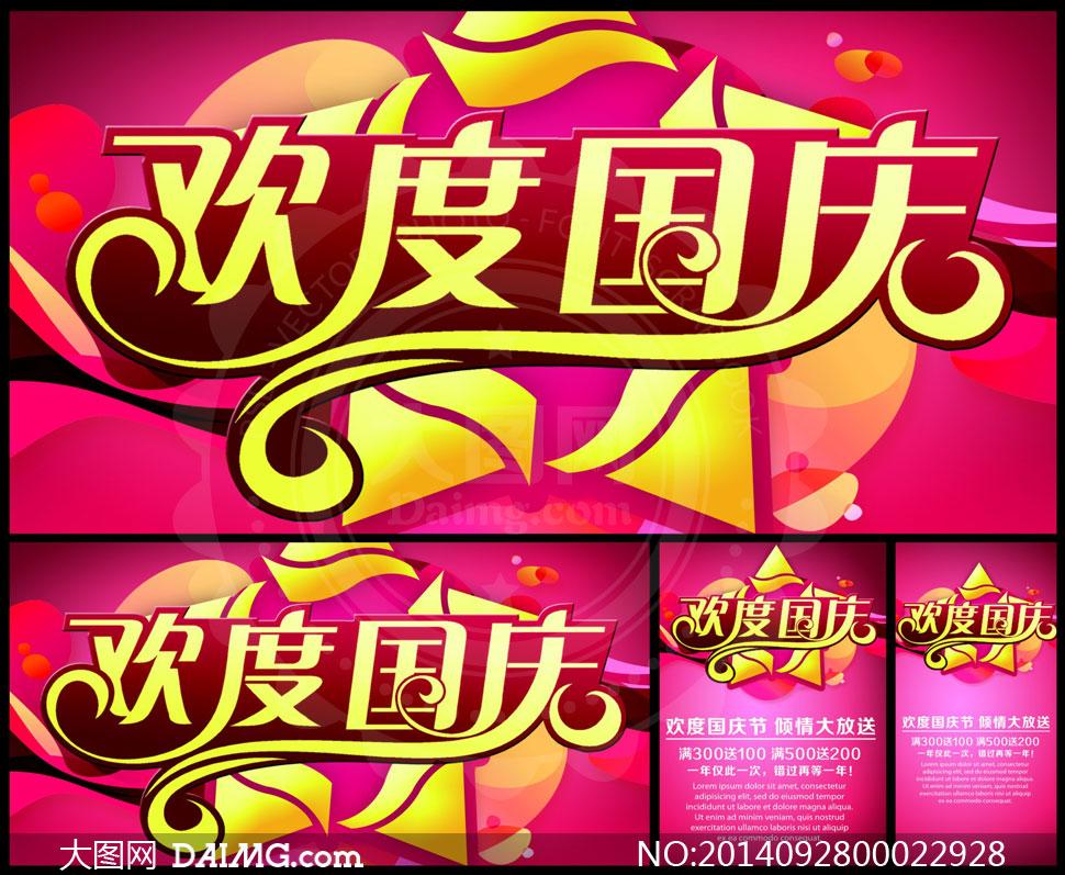 欢度国庆商场活动海报矢量素材