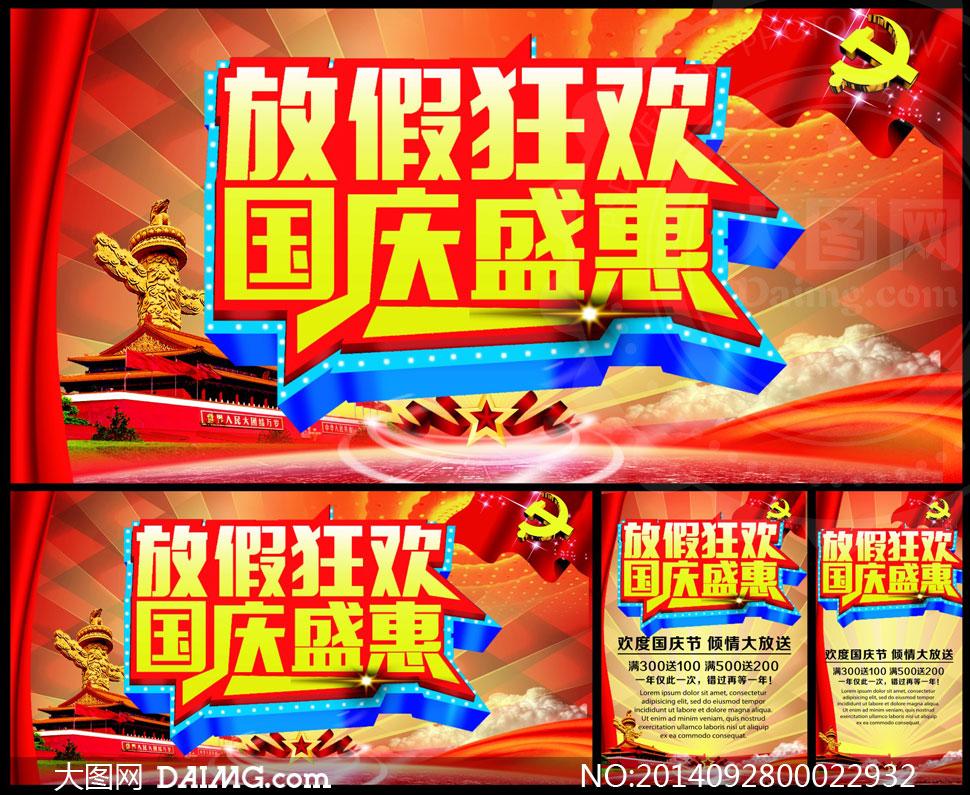 国庆节放价促销海报矢量素材下载,cdr14 关键词: 国庆盛惠放价狂欢