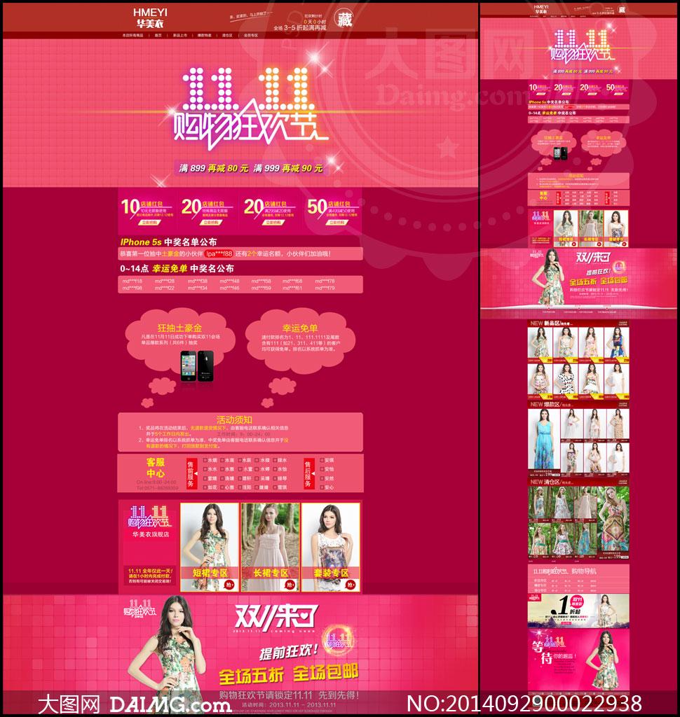 淘宝女装店双11装修模板psd素材 - 大图网设计素材下载
