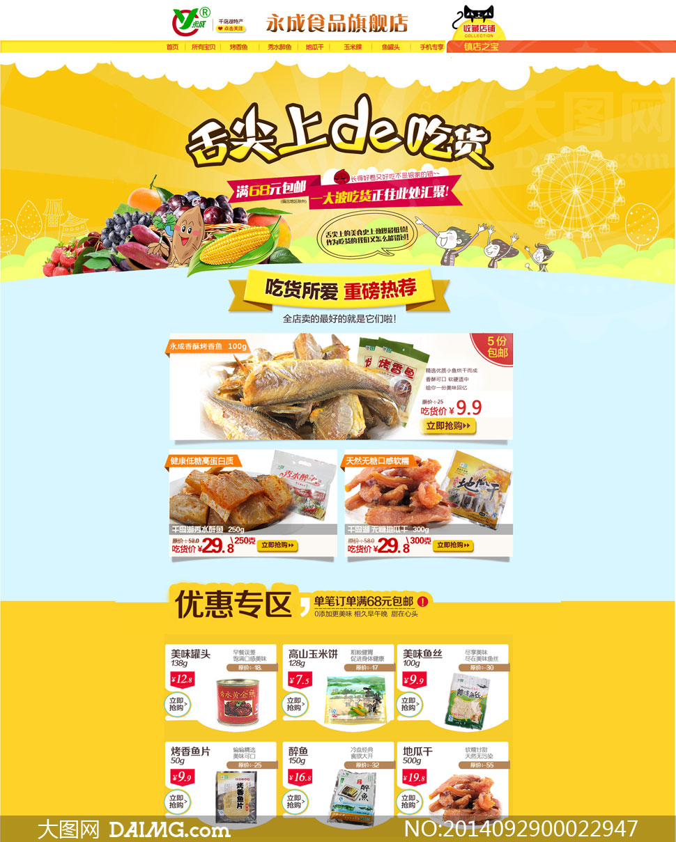 2014-09-29 特别说明:  淘宝食品店铺首页设计模板psd素材下载,背景