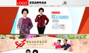 淘宝品牌内衣店首页设计模板PSD素材