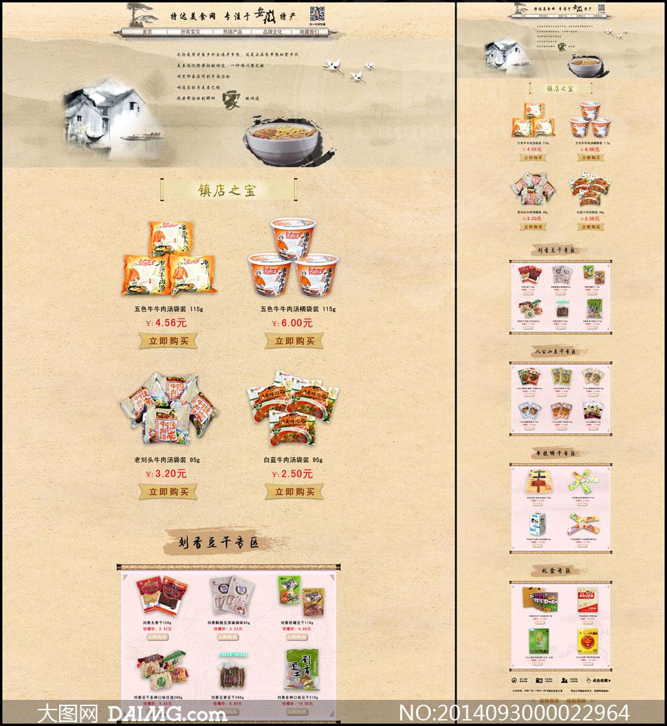 淘宝美食店铺中国风装修模板psd素材
