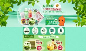 淘宝化妆品店铺绿色装修模板PSD素材
