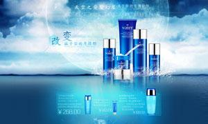 淘宝护肤品店铺蓝色风格模板PSD素材