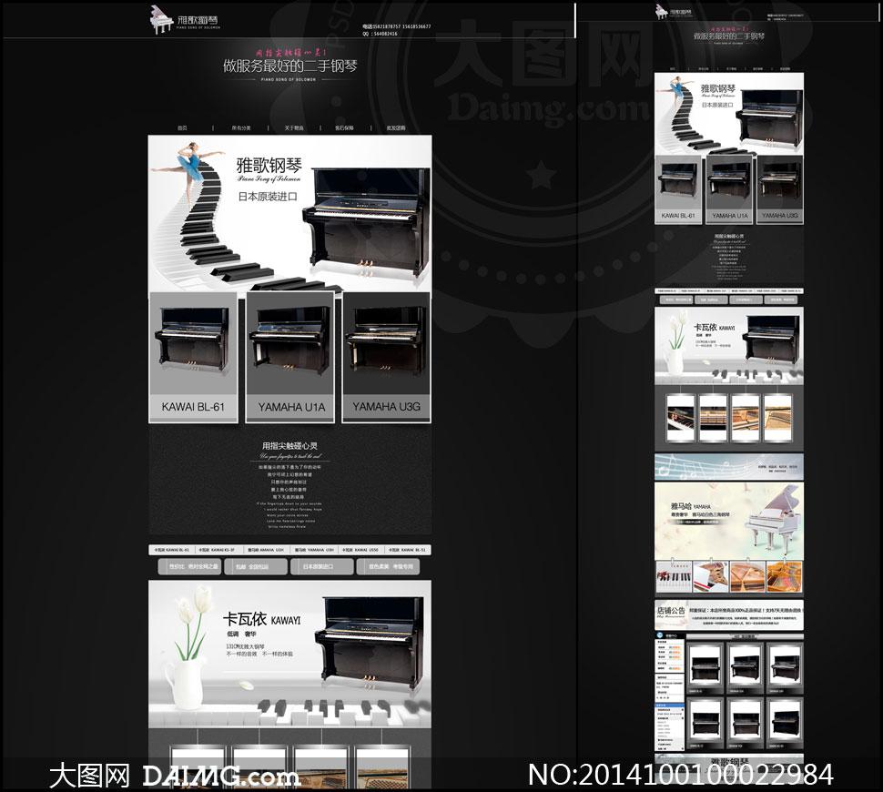 > 素材信息                          淘宝水晶灯饰首页设计模板psd