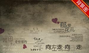 文字与心形装饰的墙壁影楼摄影背景
