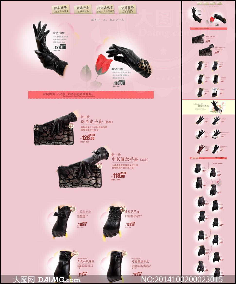 淘宝皮手套店铺首页模板psd素材 - 大图网设计素材下载