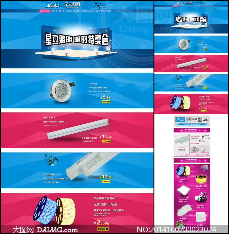 淘宝led照明首页设计模板psd素材