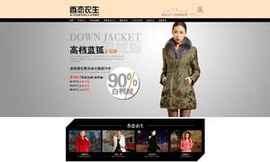 淘宝羊绒大衣首页设计模板PSD素材