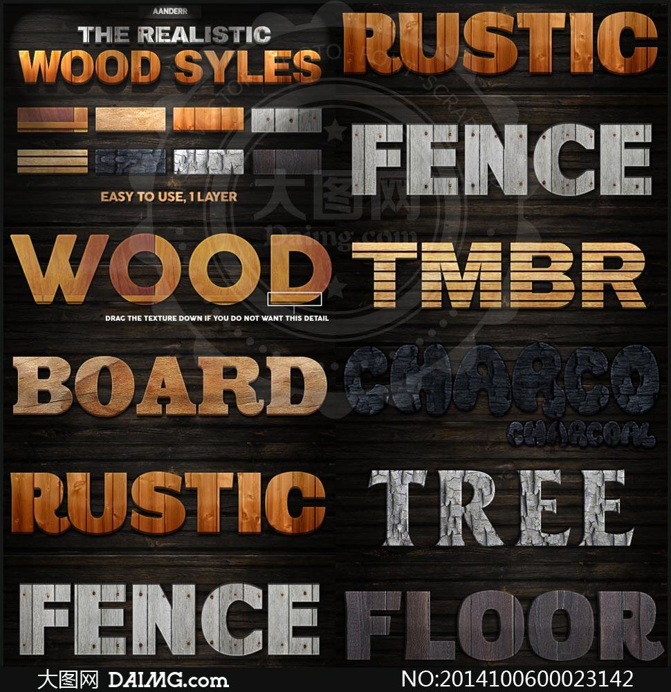 立体字样式3d字样式艺术字字体设计木地板纹理木纹