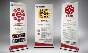 企业招聘易拉宝设计模板PSD素材